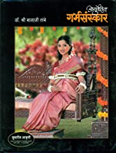 Ayurvediya Garbh Sanskar (Marathi)