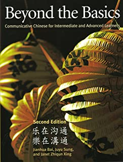 Beyond the Basics: Communicative Chinese for Intermediate and Advanced Chinese Learners (Cheng & Tsui Chinese Language) (English and Chinese Edition)