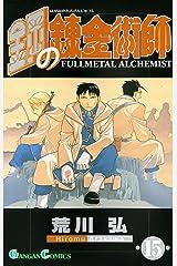 鋼の錬金術師 15巻 (デジタル版ガンガンコミックス) Kindle版
