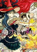 ウィッチクラフトワークス(4) (アフタヌーンコミックス)