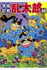落第忍者乱太郎(46) (あさひコミックス) Kindle版