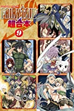FAIRY TAIL 超合本版(9) (週刊少年マガジンコミックス)