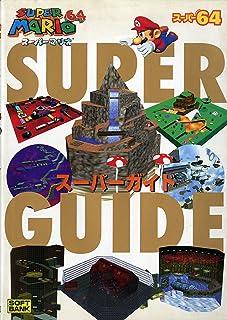 スーパーマリオ64 スーパーガイド