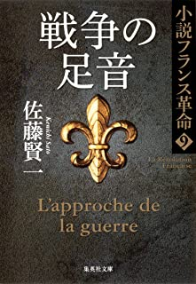 戦争の足音 小説フランス革命9 (集英社文庫)