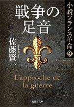 表紙: 戦争の足音 小説フランス革命9 (集英社文庫)   佐藤賢一