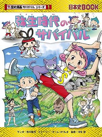 弥生時代のサバイバル (歴史漫画サバイバルシリーズ)