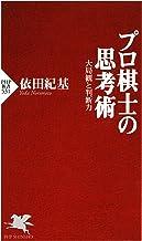 表紙: プロ棋士の思考術 大局観と判断力 (PHP新書)   依田 紀基