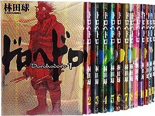 ドロヘドロ コミック 1-17巻 セット (IKKI COMIX)