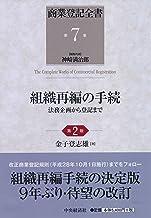 第7巻 組織再編の手続―法務企画から登記まで<第2版> (【商業登記全書】)