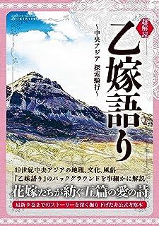 超解読 乙嫁語り ~中央アジア 探索騎行~ 三才ムック vol.930