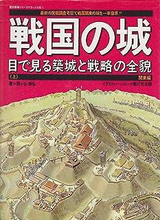 戦国の城―目で見る築城と戦略の全貌 (上) (歴史群像シリーズデラックス版 (1))