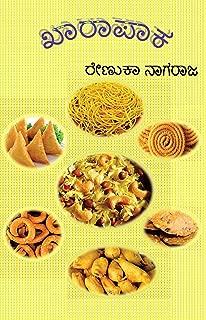 Karapaka (South Indian Snacks Recipes): Hand written recipes (Kannada)