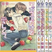 ワガママだけど愛しくて コミック 全5巻完結セット (あすかコミックスCL-DX)