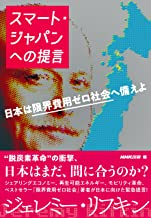 表紙: スマート・ジャパンへの提言 日本は限界費用ゼロ社会へ備えよ | NHK出版
