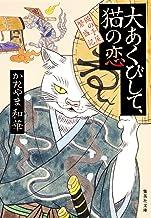 表紙: 大あくびして、猫の恋 猫の手屋繁盛記 (集英社文庫) | かたやま和華