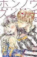 表紙: ホンノウスイッチ[comic tint]分冊版(2)   KUJIRA