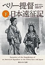 表紙: ペリー提督日本遠征記 下 (角川ソフィア文庫) | M・C・ペリー