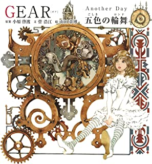GEAR [ギア] Another Day 五色の輪舞