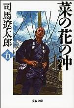 表紙: 菜の花の沖(五) (文春文庫) | 司馬遼太郎