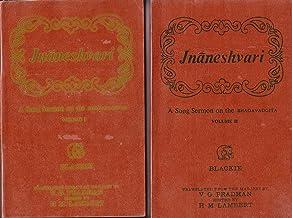 Jnaneshvari: A Song Sermon on the Bhagavadgita, Volumes 1 and 2