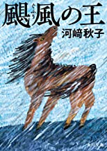 表紙: 颶風の王 (角川文庫) | 河崎 秋子