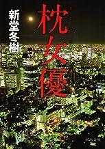 表紙: 枕女優 (河出文庫) | 新堂冬樹