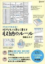 表紙: イラストでわかる! 好きなモノと美しく暮らす収納のルール | 加藤ゑみ子
