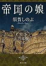 表紙: 帝国の娘【上下 合本版】 (角川文庫) | 須賀 しのぶ