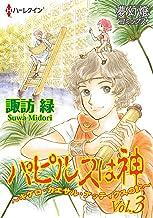 表紙: パピルスは神 Vol.3 (夢幻燈コミックス) | 諏訪緑
