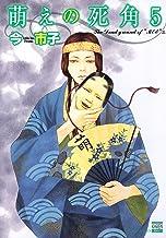 表紙: 萌えの死角 5 (花恋) | 今市子