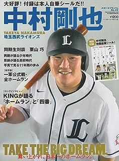 中村剛也—埼玉西武ライオンズTAKE THE DREAM.舞 (スポーツアルバム No. 32)...