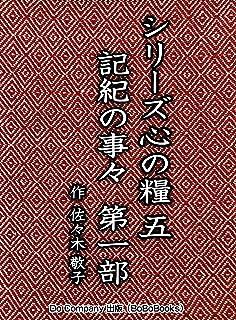 シリーズ心の糧五 (BoBoBooks)