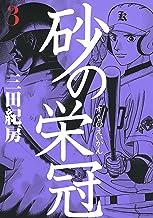 表紙: 砂の栄冠(3) (ヤングマガジンコミックス)   三田紀房
