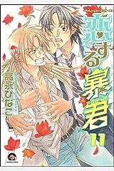 恋する暴君 11 (GUSH COMICS) Kindle版