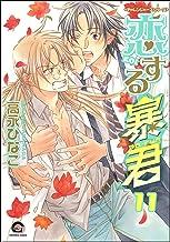 恋する暴君 11 (GUSH COMICS)