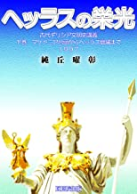 THE GLORY OF HELLAS: Lecture on the Ancient Greece: part 3: from the rise of Macedonia to the ectinction of Hellas History of the Ancient Greel (Japanese Edition)