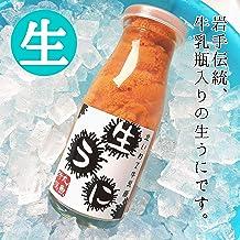 産直丸魚  岩手伝統の 「牛乳瓶入り」 生うに 150g入    生ウニ なまうに うに ウニ 塩水うに