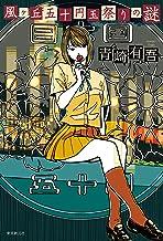 表紙: 風ヶ丘五十円玉祭りの謎 [単行本版] | 青崎 有吾