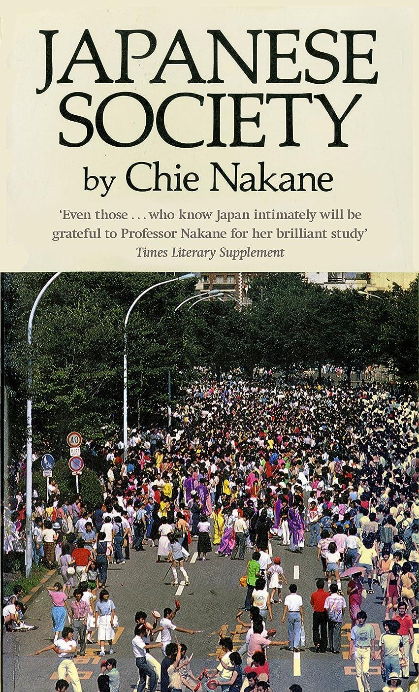 違うむき出しにぎやかJapanese Society (English Edition)