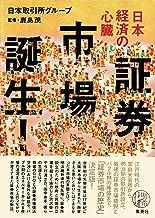 表紙: 日本経済の心臓 証券市場誕生! (集英社学芸単行本) | 日本取引所グループ
