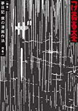 つげ義春大全 第二十巻 別巻一(随筆)夢日記 僕の漫画作法 他 (コミッククリエイトコミック)