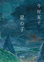 表紙: 星の子 (朝日文庫)   今村 夏子