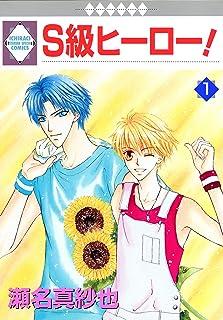 S-KYU HERO 1 (TOSUISHA ICHI RACI COMICS) (Japanese Edition)