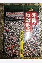 沖縄・反戦地主 単行本