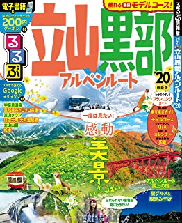 るるぶ立山黒部アルペンルート'20 (るるぶ情報版地域)