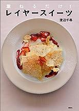 表紙: 重ねるだけ! レイヤースイーツ (講談社のお料理BOOK) | 渡辺千尋