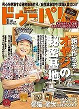 表紙: ドゥーパ! 2018年8月号 [雑誌] | ドゥーパ!編集部