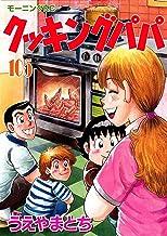 表紙: クッキングパパ(105) (モーニングコミックス) | うえやまとち