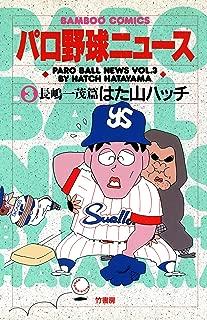 パロ野球ニュース (3)長嶋一茂篇 (バンブーコミックス 4コマセレクション)...