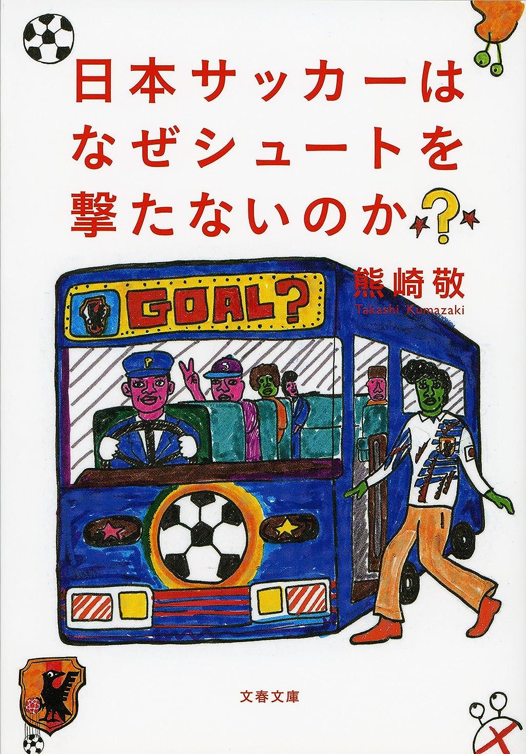 値する素晴らしい良い多くの有罪日本サッカーはなぜシュートを撃たないのか?